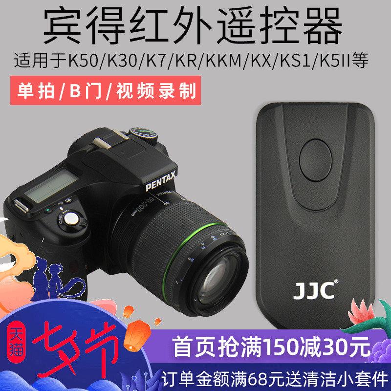 JJC賓得無線紅外遙控器K50 K30 KS1 KR KM KX K7 K3 K5IIS K-1II