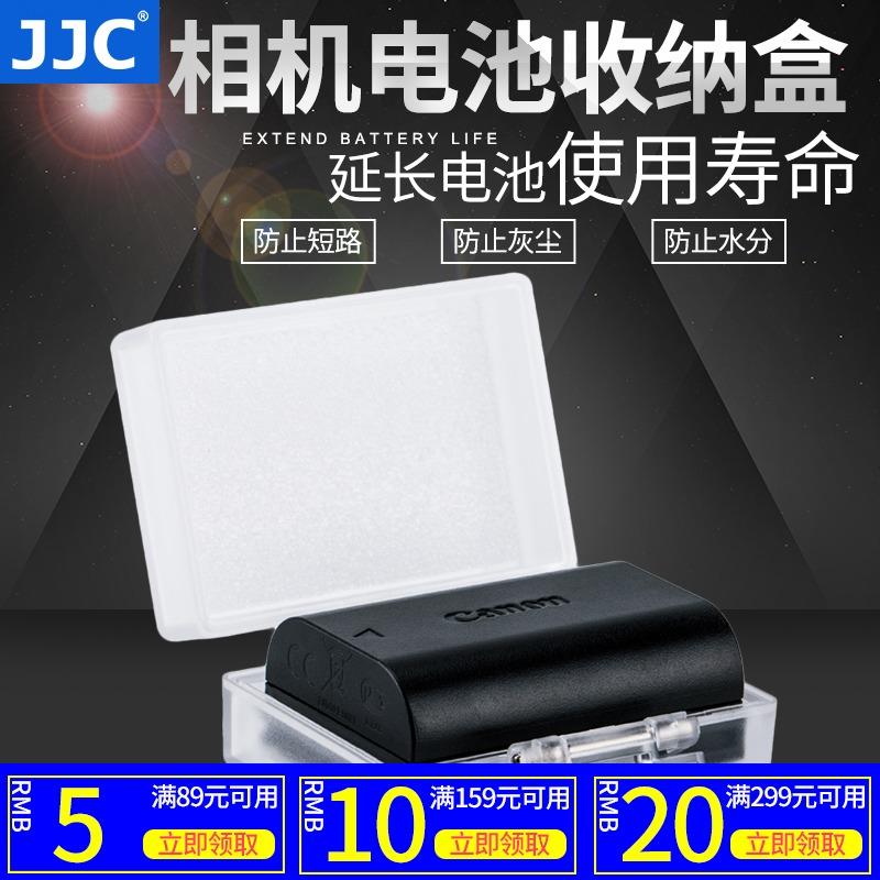 JJC 佳能尼康索尼富士奧林巴斯相機微單反鋰電池盒FW50 NPW126 LP-E6 LPE17 FZ100 BLN1 BLS5收納