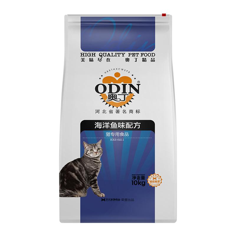 奥丁猫粮20斤成猫粮10kg幼猫粮成年英短海洋鱼味天然粮大包通用型优惠券