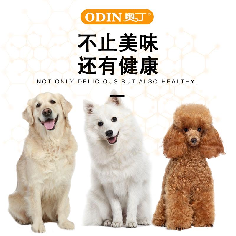 奥丁狗粮通用型20斤泰迪贵宾金毛拉布拉多小型中型大型犬成犬10kg优惠券