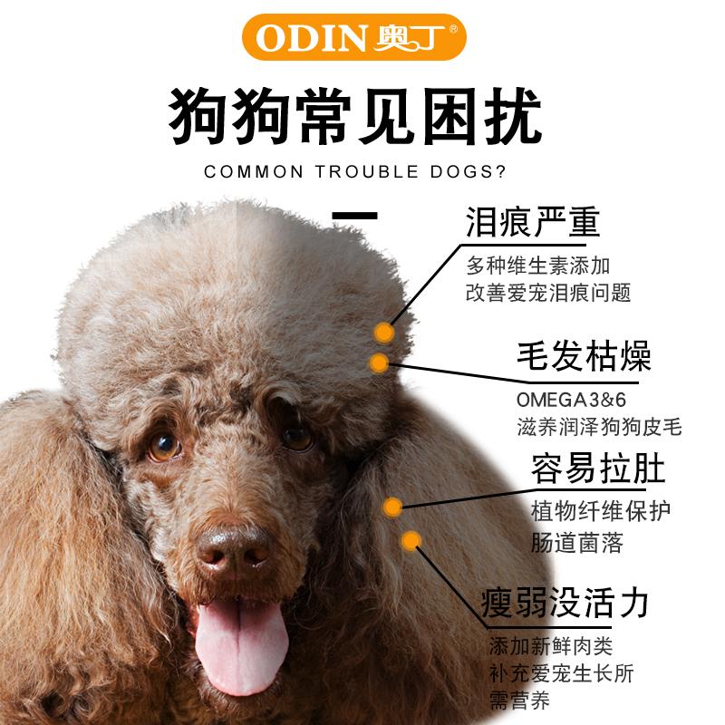 奥丁西餐厅狗粮通用型10斤泰迪金毛萨摩耶博美贵宾小型犬成犬5kg优惠券