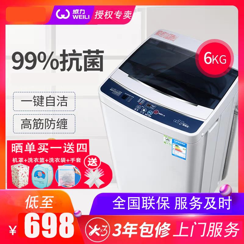 WEILI/威力XQB60-6099A小型迷你出租宿舍全自動洗衣機6kg殺菌風乾