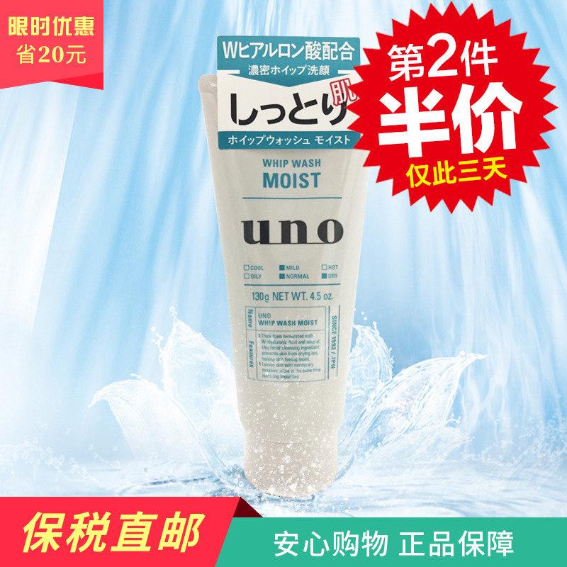 保稅區  日本UNO吾諾男士玻尿酸毛孔清透洗面奶130g