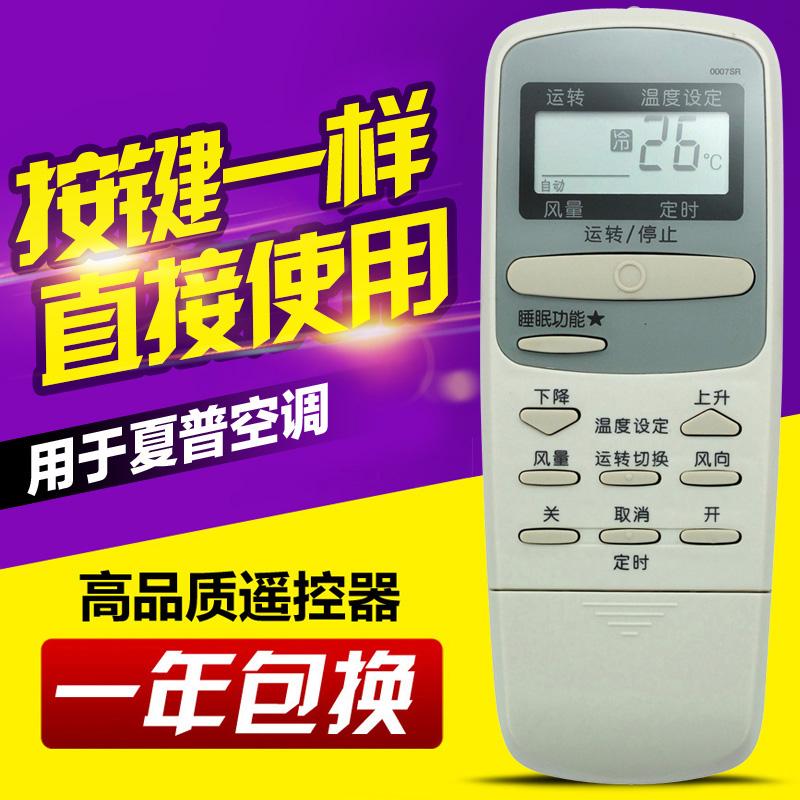 用於sharp夏普空調遙控器 0007SR 通用 0005SR 冷曖型