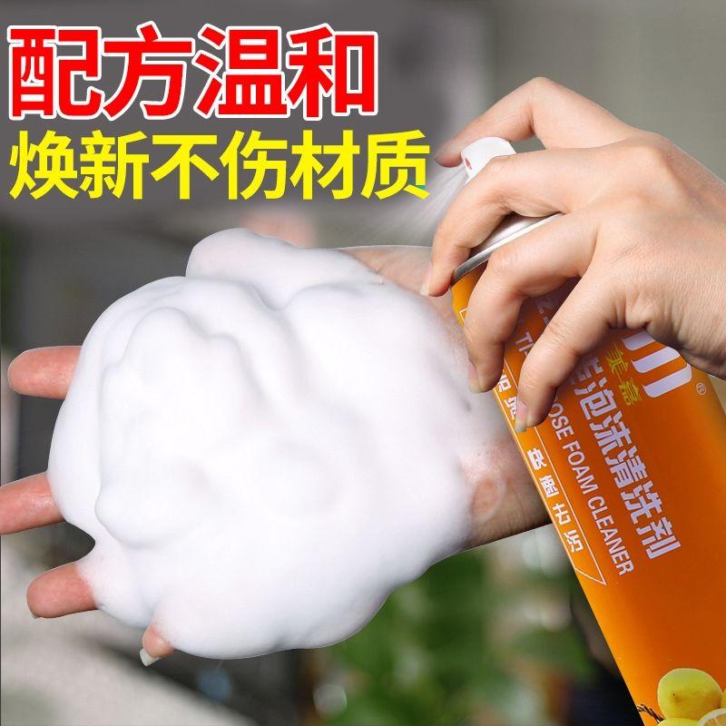 多功能泡沫清洁剂香美嘉强力去污汽车内饰车用洗鞋万能泡沫清洗剂