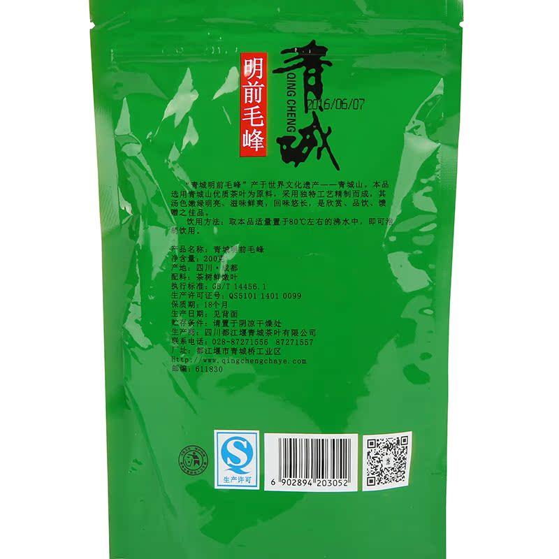 特惠其它绿茶 200G3052 推荐山明前毛峰绿茶烘青绿茶