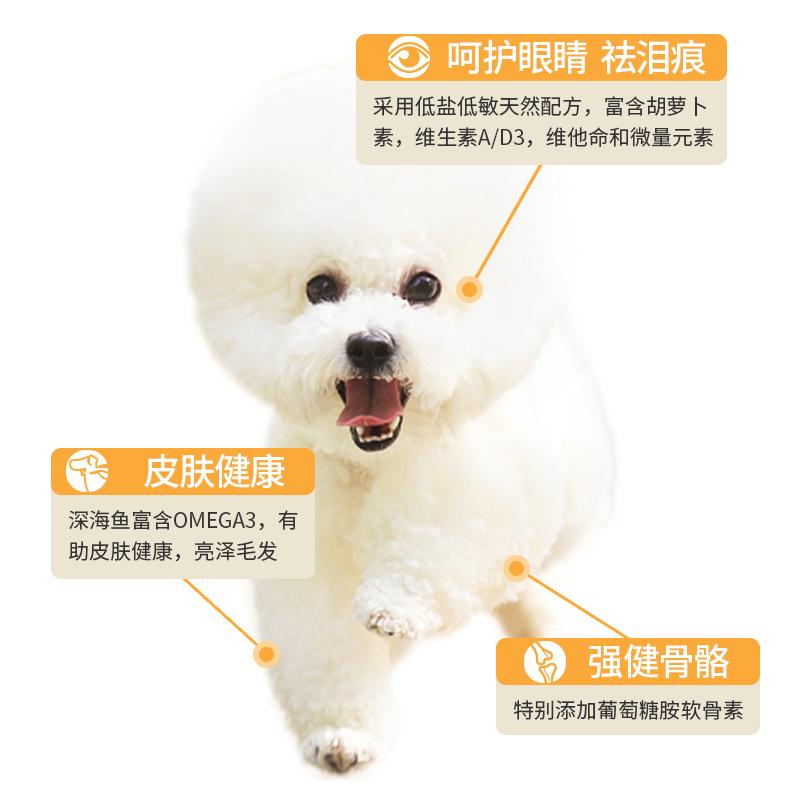 比熊狗粮专用幼犬成犬白色美毛去泪痕天然狗粮 小比熊专用奶糕4斤优惠券