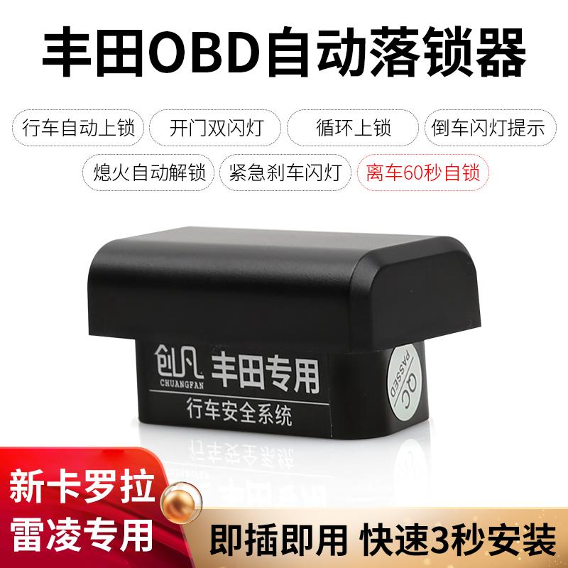 创凡 丰田14-18款雷凌新卡罗拉新RAV4专用OBD落锁器行车自动上锁