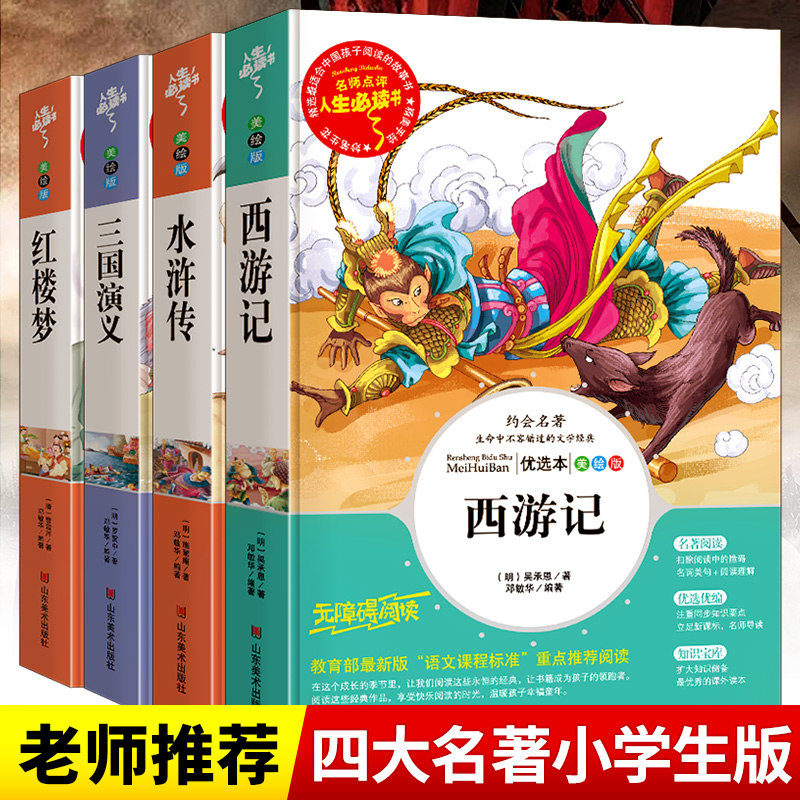 【学校指定版】四大名著彩图完整版4册