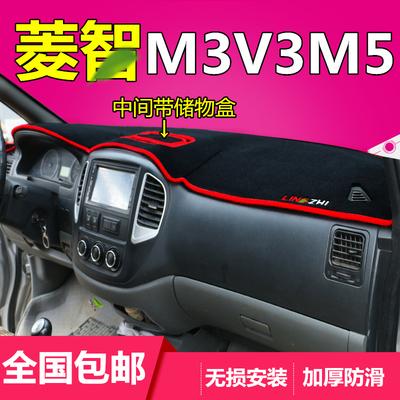 东风风行菱智M3/V3/M5专用改装配件装饰中控遮阳防晒仪表台避光垫 - 图1