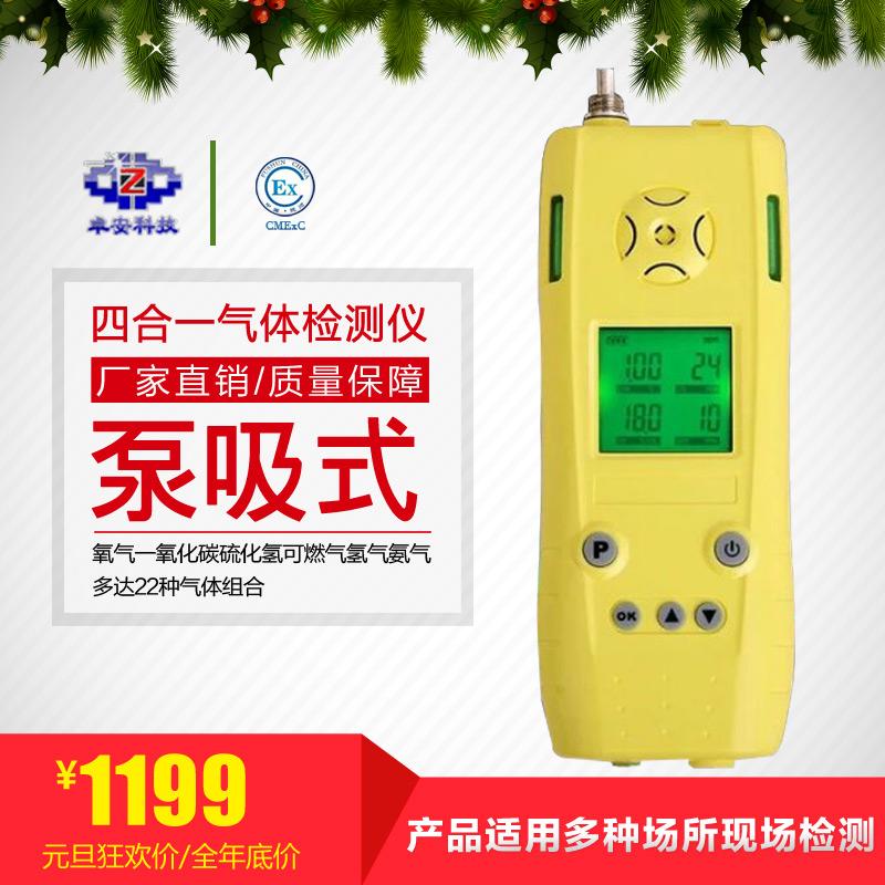 泵吸可燃气-一氧化碳气体检测仪有毒有害气体易燃易爆气体探测器