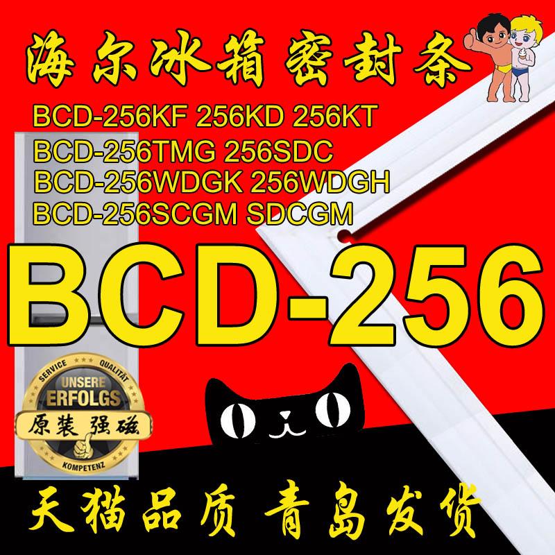 海爾冰箱密封條磁性門封膠條BCD-256KF KD KT,BCD-256WDGK WDGH