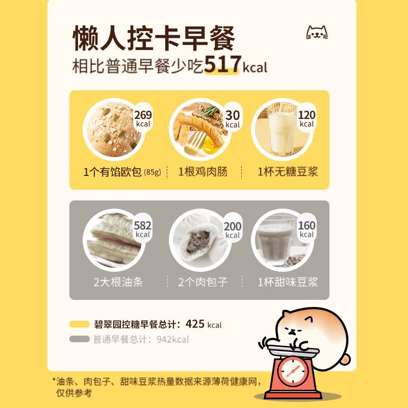 碧翠园全麦面包夹心减0低早餐脂肪无糖精零代餐饱腹食品有馅欧包 No.3