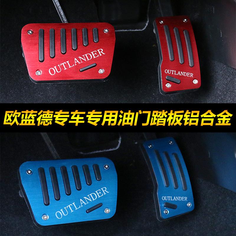 三菱欧蓝德油门踏板改装 装饰 13-18款欧蓝德油门踏板改装配件