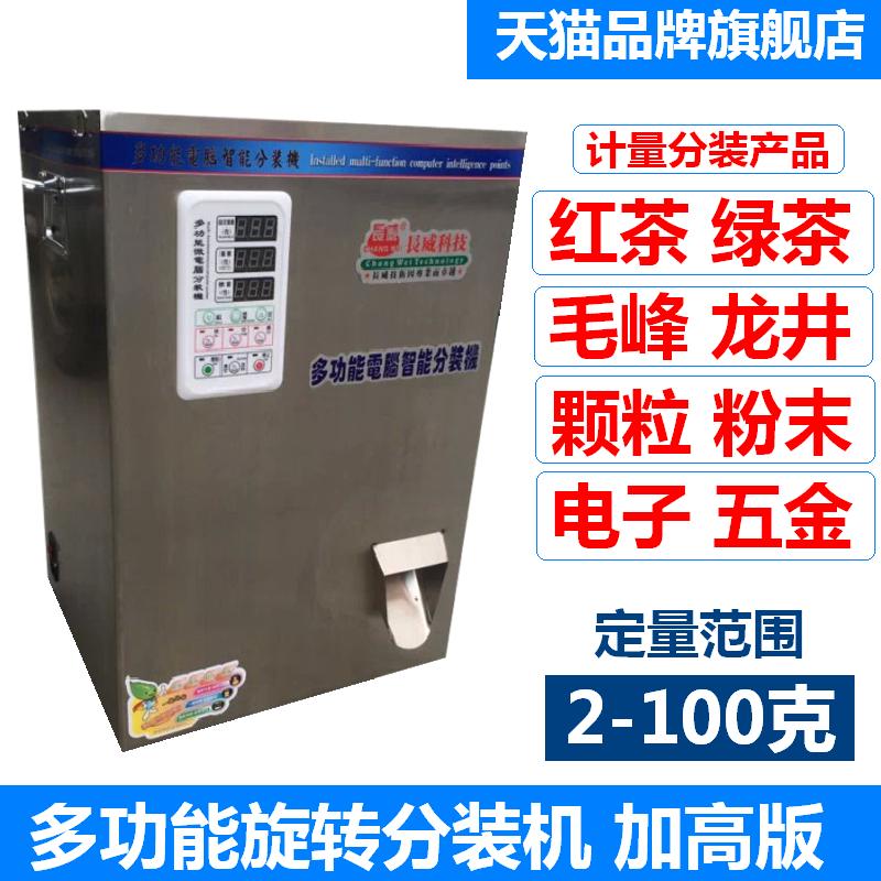 2-100分装机 多功能分装机 定量分装机 茶叶食品颗粒粉末分装机