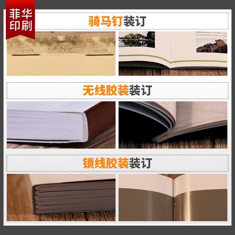 画册印刷定制宣传册设计制作小册子图册企业产品说明书打印公司员工手册样本期刊书本广告宣传单定做一本起订