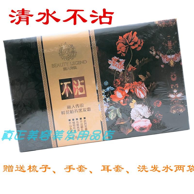 麗人傳說鮮花植養黑油黑髮霜不沾毛巾頭皮 自然芳香無刺激420*2