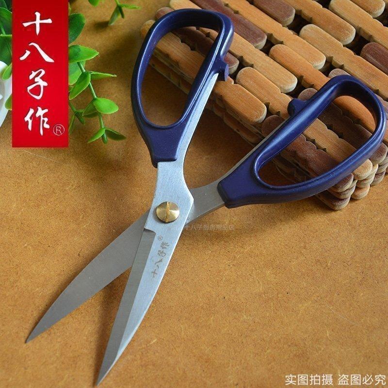 十八子剪不鏽鋼剪刀家用裁縫剪刀布剪小號辦公剪刀學生廚房強力剪