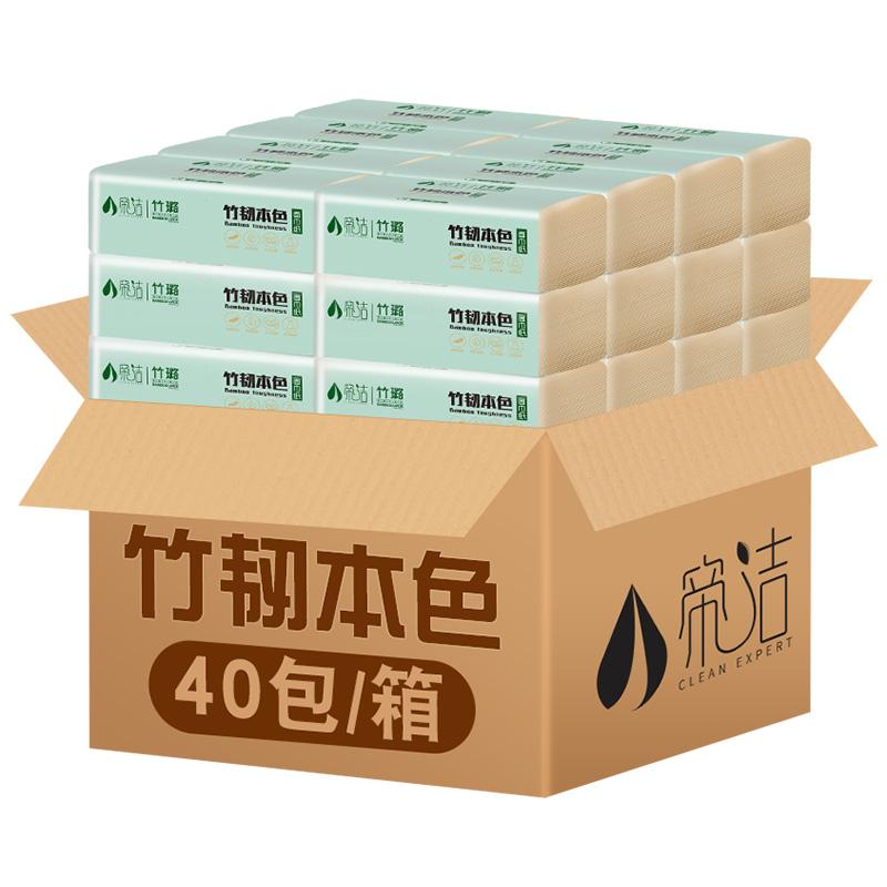 帝洁40包本色抽纸家用实惠装婴儿卫生家庭面巾纸餐巾纸巾整箱批发
