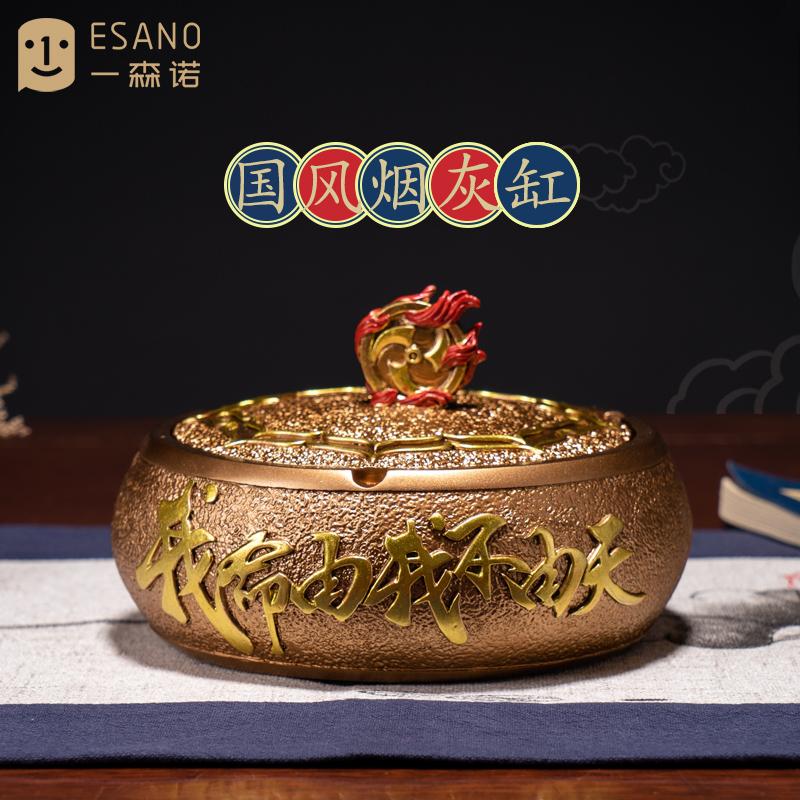 烟灰缸创意个性潮流多功能带盖家用客厅茶几复古中式装饰品摆件