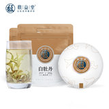 Yiyitang White Tea Fuding White Tea Cake 2019 New Tea White Peony Ingredients 300g * 2 Tea Cake White Tea Tea