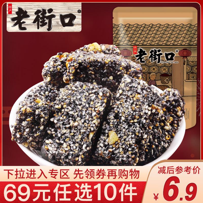 【专区69元任选10件】老街口-黑芝麻花生酥150g特产传统糕点酥糖
