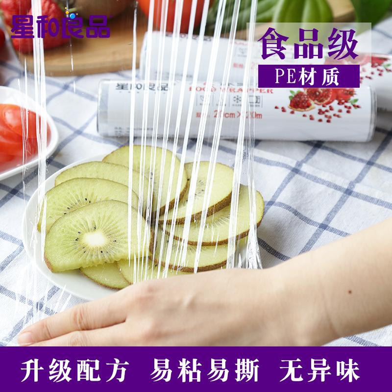 保鲜膜家用大卷PE食品级手撕厨房经济装专用美容院点断式耐高温险