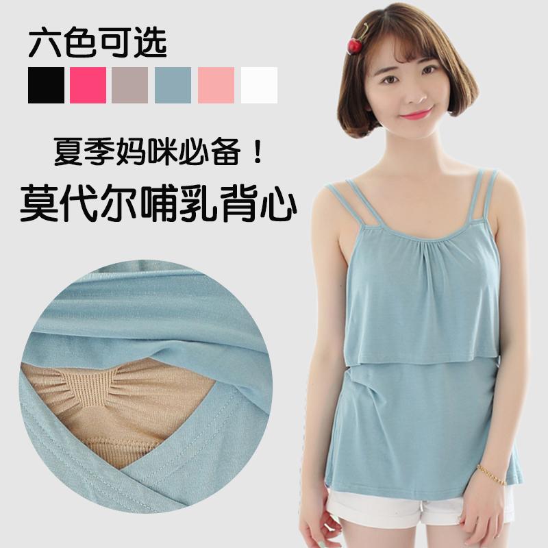 哺乳背心孕妇吊带产妇产后哺乳期喂奶遮羞上衣夏季莫代尔女哺乳巾