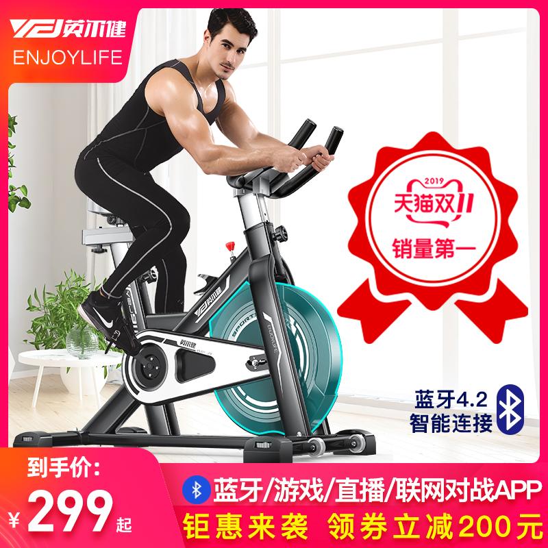 降40元 英尔健 静音家用室内 健身动感单车 天猫优惠券折后¥219起包邮(¥499-280)