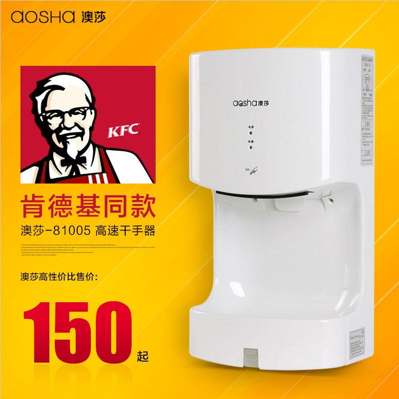高速卫生间烘干机自动烘手机干手器全自动感应烘手器吹手机 澳莎