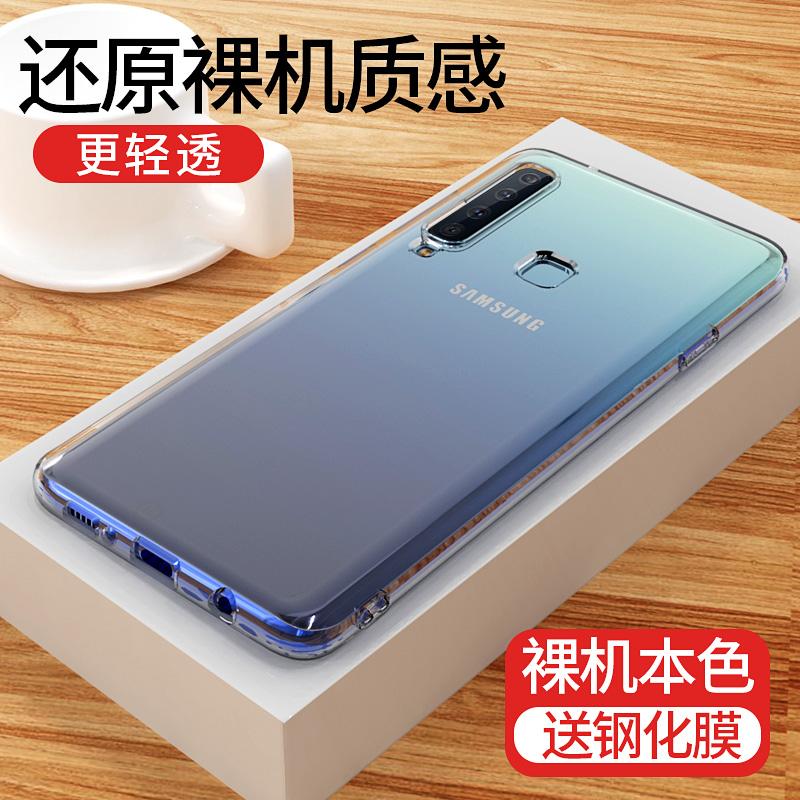 三星a9s手機殼透明A8s硅膠SM-A9200保護套A9(2018)防摔SM-G8870全包邊軟外殼Galaxy