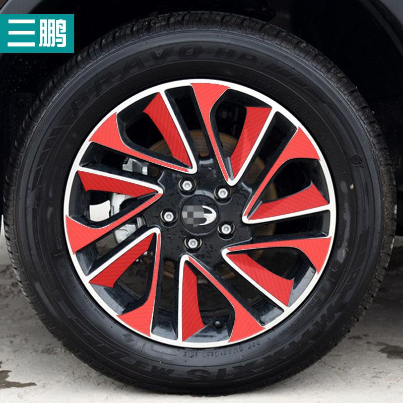 专用于广汽传祺GS4轮毂贴 GS4轮毂碳纤贴纸改装轮毂 个性装饰车贴