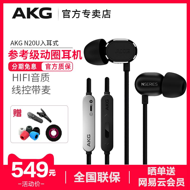 AKG/愛科技 N20U入耳式耳機蘋果安卓手機電腦通用線控帶麥耳塞男女音樂HiFi高音質重低音有線語音通話耳麥