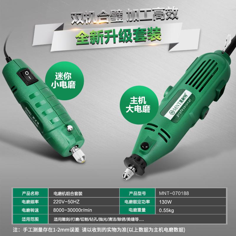 德国美耐特®电磨机迷你电动多功能小型电钻玉石雕刻工具打磨抛光