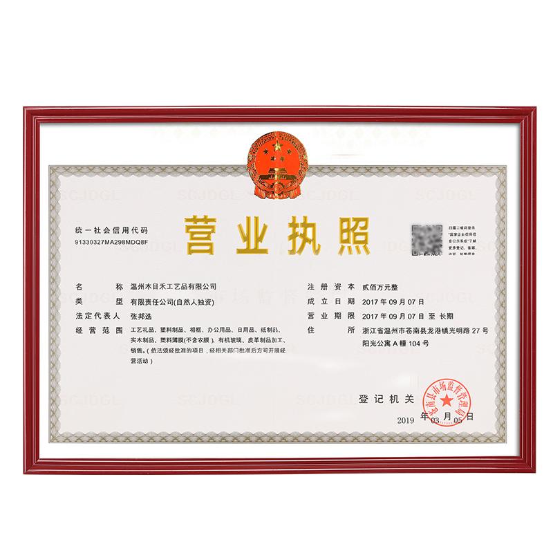 保護套塑料正本食品證經營衛生許可證書相框 營業執照框架 a3 掛墻
