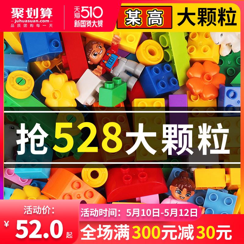 儿童大颗粒积木拼装2岁宝宝3大号1塑料拼图6男孩女孩智力益智玩具