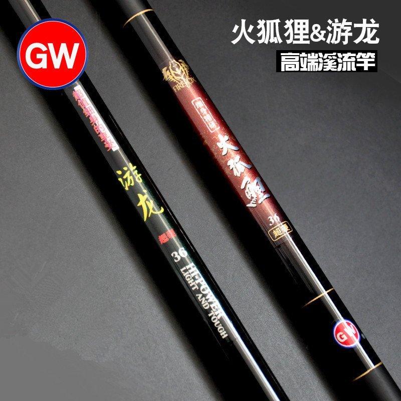 正品光威 火狐狸碳素硬釣魚竿手杆溪流竿漁具套裝