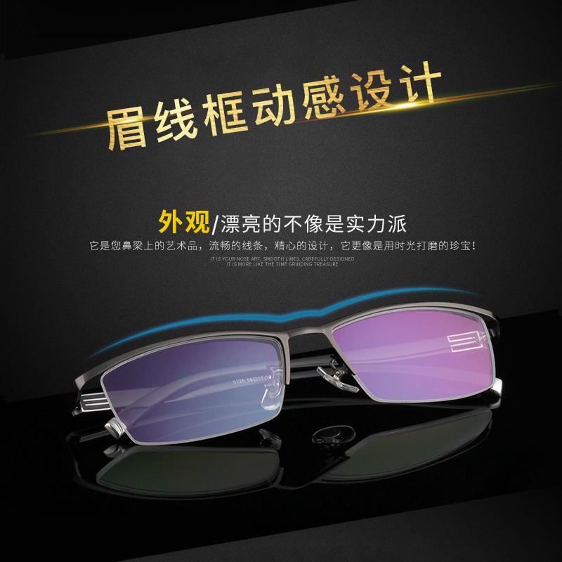 男士商务半框变色护目镜近视眼镜男款眼睛框镜架成品学生散光眼镜