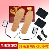 Electric heating heating insole charging can walk female self-heating warm foot winter warm men warm foot treasure frozen feet artifact