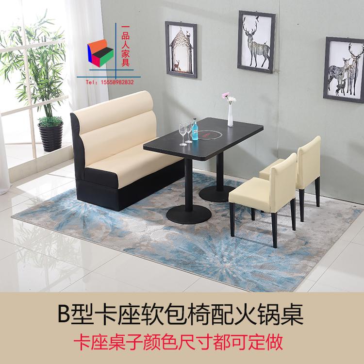定做双人咖啡西餐厅火锅奶茶甜品店KTV酒吧卡座坐沙发餐桌椅组合