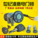 Yadi pedal battery car universal electric door lock Emma electric car power switch faucet core Century Lingying set lock