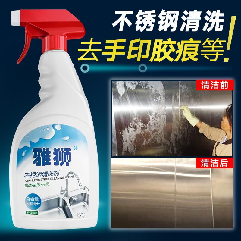 雅狮不锈钢清洁剂光亮擦电梯除垢抛光清洗神器地砖瓷砖强力保养油