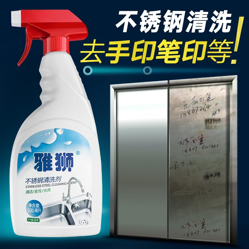 雅獅不鏽鋼清潔光亮劑擦電梯轎廂門手印去汙清洗液護理拋光保養油