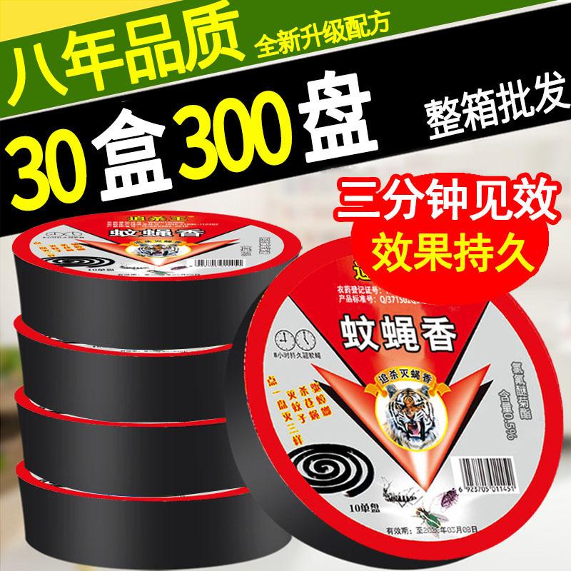 家用蚊蝇香王熏苍蝇的蝇香盘饭店用非特效无味驱蚊香批发促销整箱