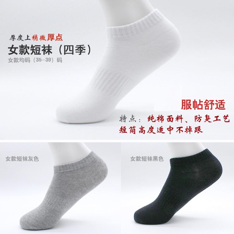 袜子女短袜船袜白色纯棉运动袜春夏季防臭浅口低帮韩版潮短筒棉袜