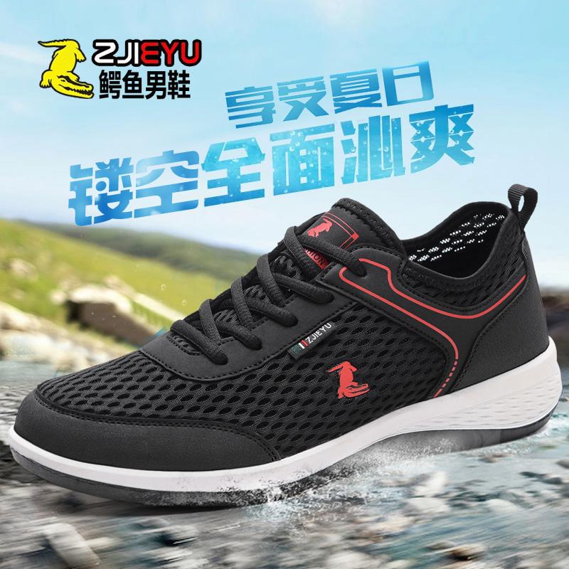 鳄鱼男鞋夏季鞋子男潮鞋透气跑鞋运动休闲鞋板鞋男士百搭网面布鞋高清大图