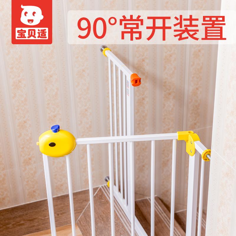 宝贝适婴儿童安全门栏宝宝楼梯口防护栏宠物围栏狗狗栅栏隔离门
