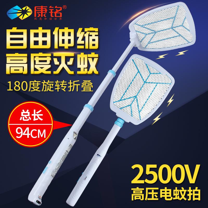 康銘電蚊拍加長版充電式家用滅蚊子器大網面強力伸縮摺疊蒼蠅拍