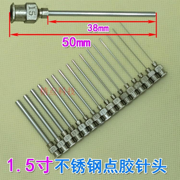 点胶针头全不锈钢针头点胶针筒针管针头1.5英寸针头订做加长针头