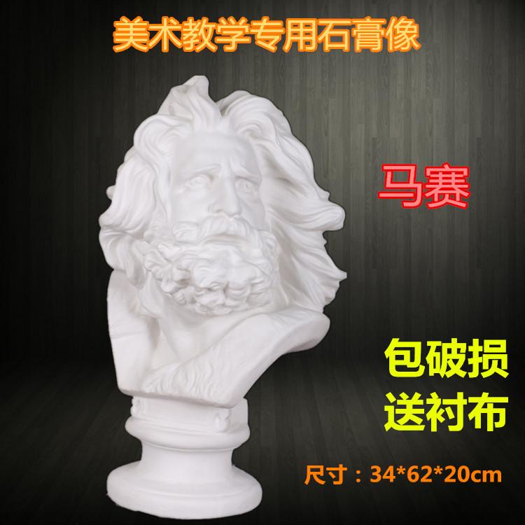 几何体 马赛石膏像教具 马赛曲石膏像H62 人物 静物 美术雕塑摆件